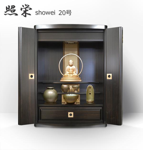モダン上置仏壇 [しょうえい]20号 黒檀調 = 格調高い黒檀柄の国産上置き仏壇