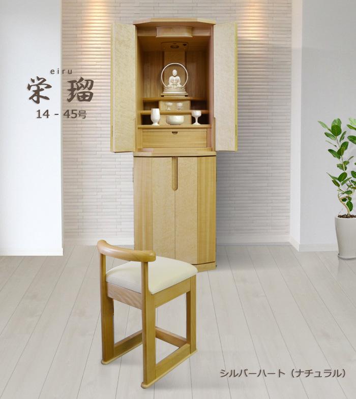 モダン仏壇 [エイル] 15-45号 シルバーハート/タモ材 =  お年寄りにやさしい椅子付きおしゃれモダン仏壇