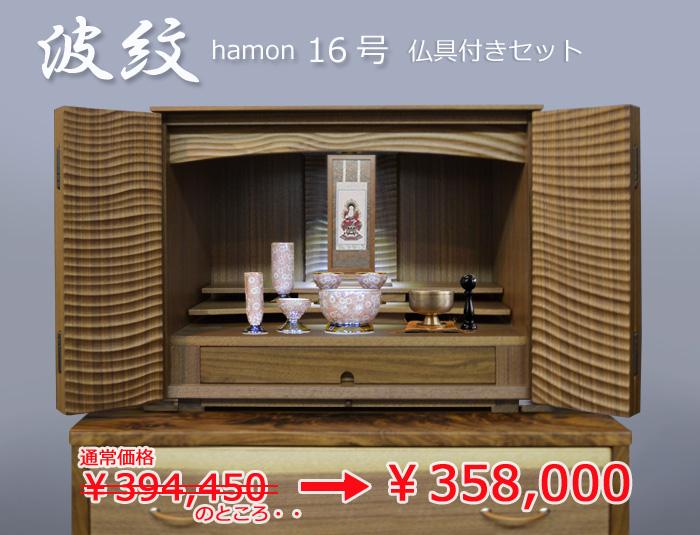 モダン上置仏壇 [はもん] 16号 ウォールナット材  =  おすすめ仏具付き仏壇