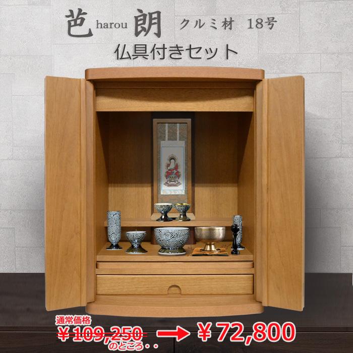 モダン上置仏壇 [はろう]18号 クルミ材  =  おすすめ仏具付き仏壇