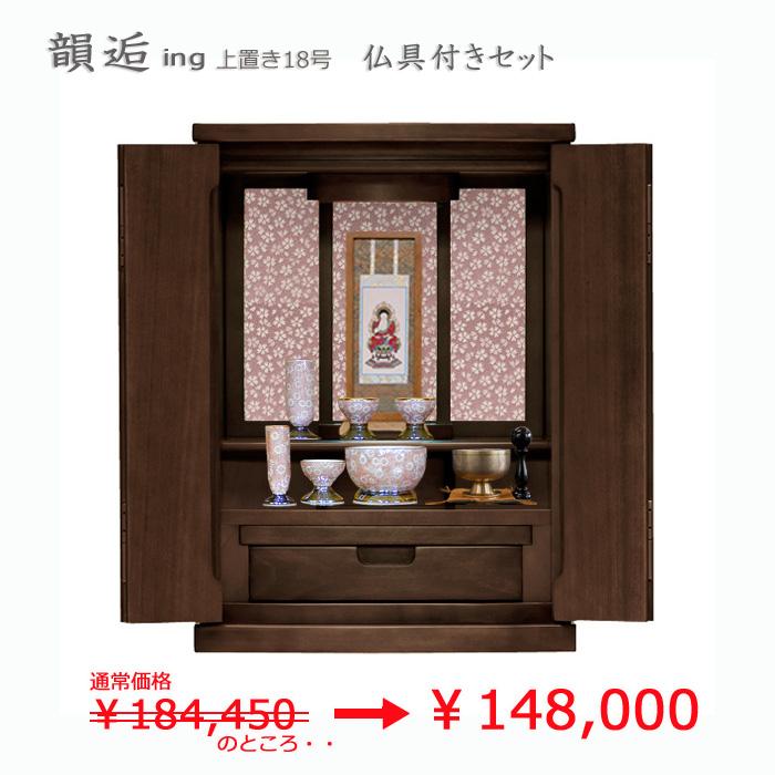 モダン上置仏壇 [イング]  ポプラ材 18号 = おすすめ仏具付き仏壇