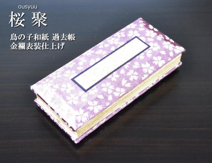 過去帳「おうしゅう] 3.0寸~5.0寸 = お仏壇を明るい雰囲気にしてくれる桜柄金襴表装の過去帳