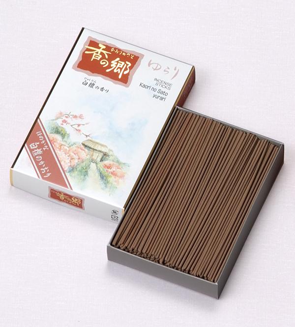 [香の郷] ゆらり 白檀の香り(大) = やさしくほのかに白檀が香る有煙タイプのお線香 送料無料