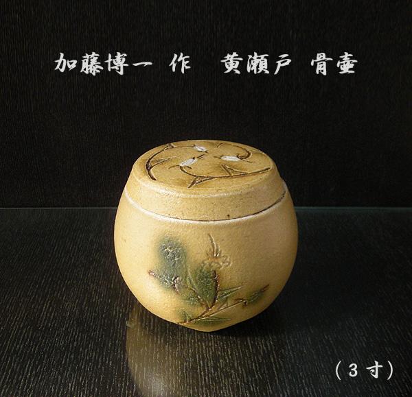 骨壷 3寸 = 陶芸作家 加藤博一作 黄瀬戸 油揚手
