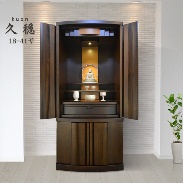 モダン仏壇 [くおん] 18-41号 樺材 = 正座してお参りするのにちょうど良い高さのモダン仏壇・国産品