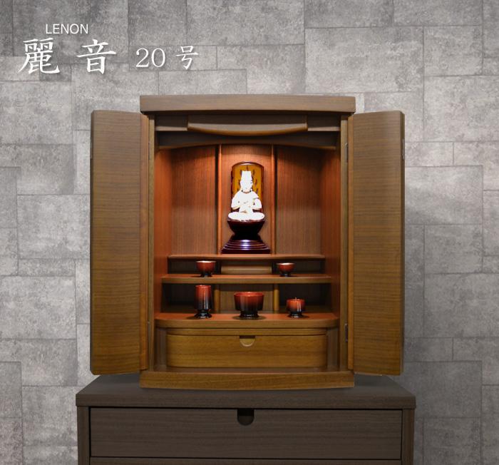モダン上置仏壇  [レノン] 20号 ウォールナット材  = 銘木のスタイリッシュモダン上置き仏壇