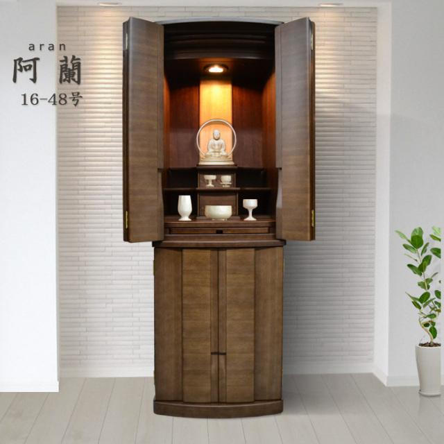 モダン仏壇 [あらん] 16-48号 ウォールナット材 = 端正なウォールナット材の柾目のシンプルモダン仏壇
