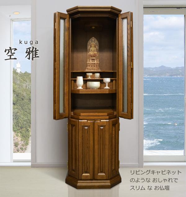 モダン仏壇 [くうが] 15-48号 ナラ材 = コンソールキャビネットのようなおしゃれでスリムなモダン仏壇・国産品