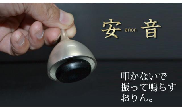 [安音] りん1.5寸 = 小型仏壇に最適!コンパクトな叩かずに振るおりん