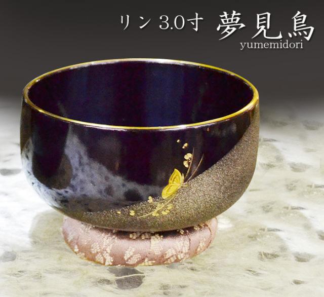 [夢見鳥] りん2.5寸 = 400年継承された技術で作り上げる職人の魂こもる逸品