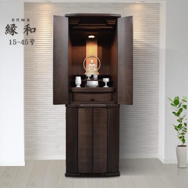 モダン仏壇 [えんわ] 15-45号 ウォールナット材 = 格調高き雰囲気を持つウォールナット杢のおすすめモダン仏壇