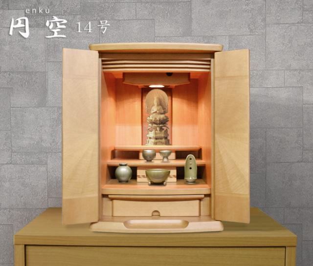 モダン上置仏壇 [えんくう] 14-19号 シルバーハート材 = 幅45×奥行41×高さ55cm