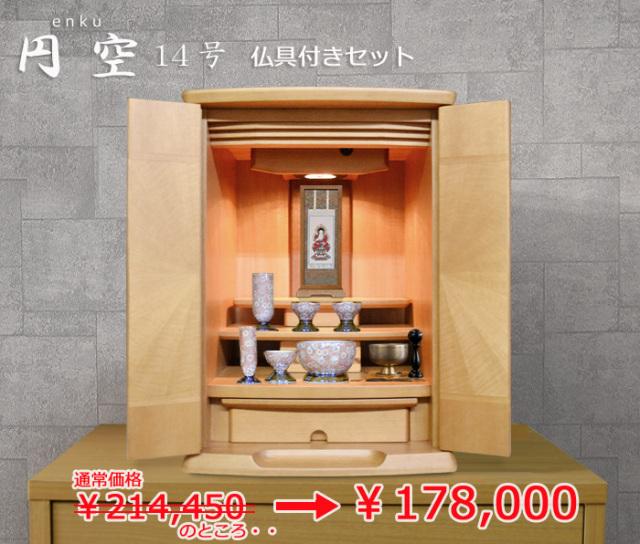 モダン上置仏壇 [えんくう] 14-19号 シルバーハート材  =  おすすめ仏具付き仏壇