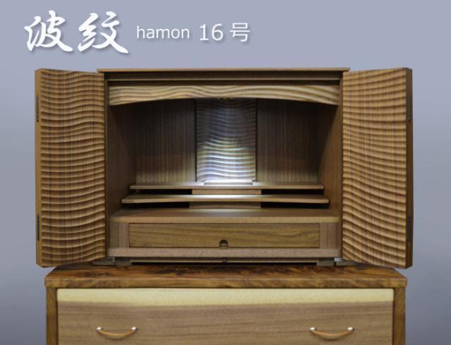 モダン上置仏壇 [はもん] 16号 ウォールナット材 = 優雅な波紋のデザインは芸術品の域