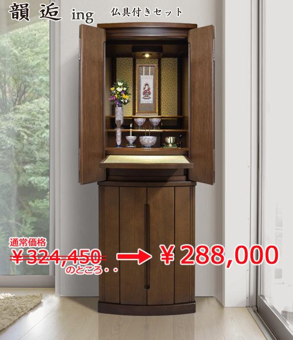 モダン仏壇 [イング]  ポプラ材 15-45号 = おすすめ仏具付き仏壇
