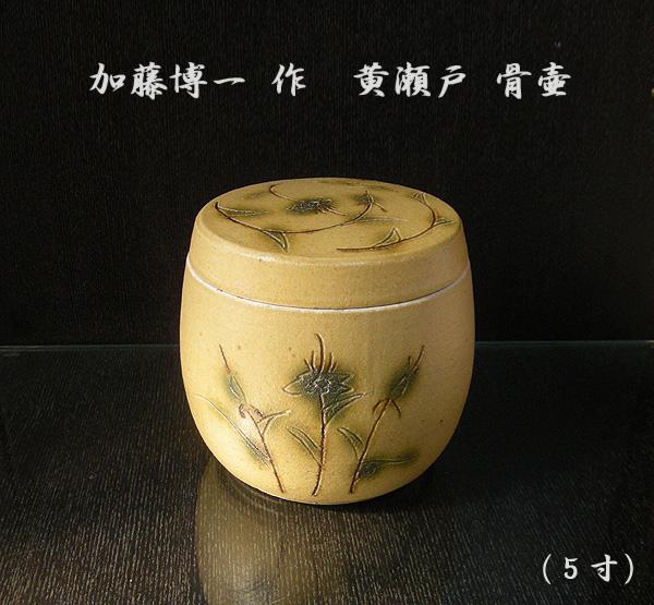 骨壷 5寸 = 陶芸作家 加藤博一作 黄瀬戸 油揚手