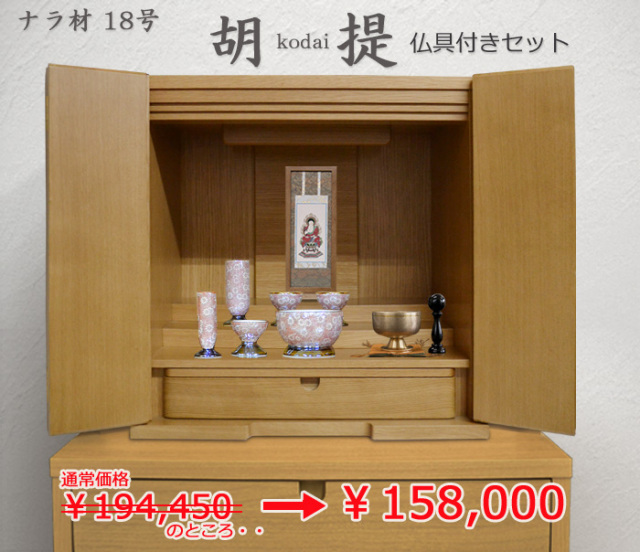 モダン上置仏壇 [こだい] 18号 ナラ材  =  おすすめ仏具付き仏壇