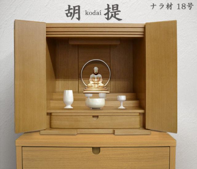 モダン上置仏壇 [こだい] 18号 ナラ材 = 幅53×奥行35×高さ54cm ナラ無垢材扉のワイドな上置仏壇