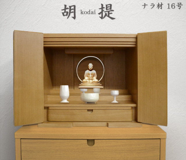 モダン上置仏壇 [こだい] 16号 ナラ材 = 幅53×奥行35×高さ54cm ナラ無垢材扉のワイドな上置仏壇