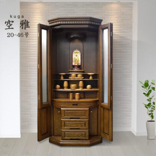 モダン仏壇 [くうが] 20-46号 ナラ材 = アンティークキャビネットのようなおしゃれでスリムなモダン仏壇・国産品
