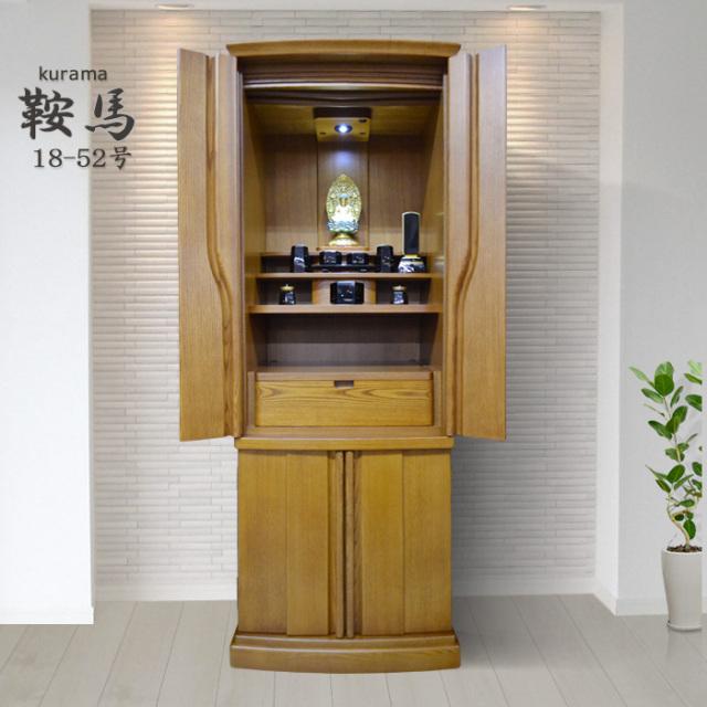 モダン仏壇 [くらま] 18-52号 タモ材 = 存在感あふれる北海道産タモ無垢材を使った高さ156cmの大型おすすめモダン仏壇