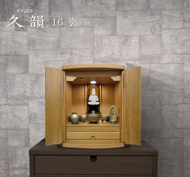 モダン上置仏壇 [きゅういん] 16号 くるみ材 = シンプルなコンパクト仏壇