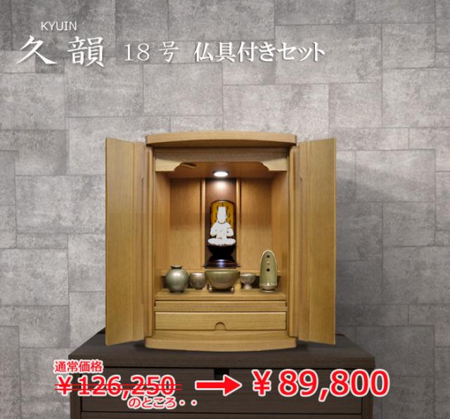 モダン上置仏壇 [きゅういん] 18号 = おすすめ仏具付き仏壇