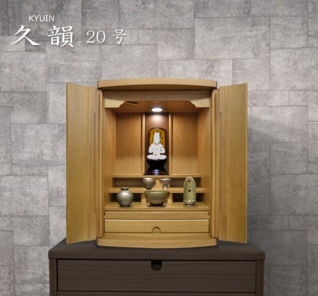 モダン上置仏壇 [きゅういん] 20号 くるみ材 = シンプルでコンパクトなモダン上置き仏壇
