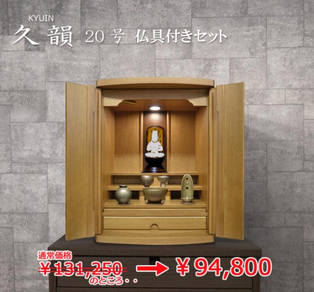 モダン上置仏壇 [きゅういん] 20号 = おすすめ仏具付き仏壇