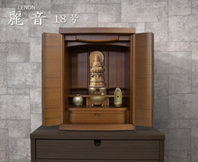 モダン上置仏壇  [レノン] 18号 ウォールナット材  = 銘木のスタイリッシュモダン上置き仏壇