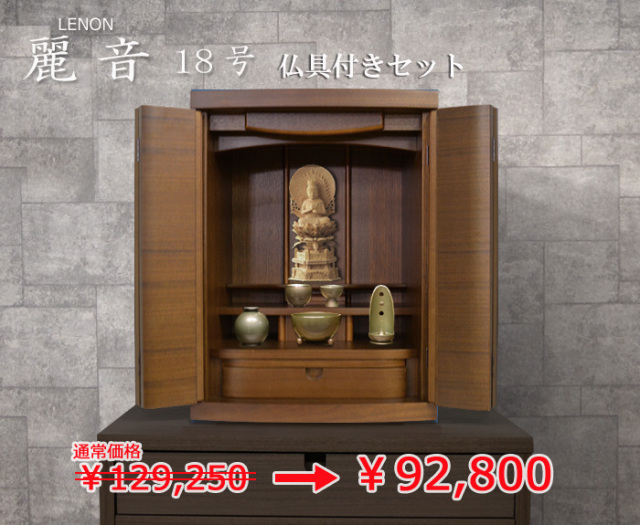 モダン上置仏壇 [レノン] 18号 = おすすめ仏具付き仏壇