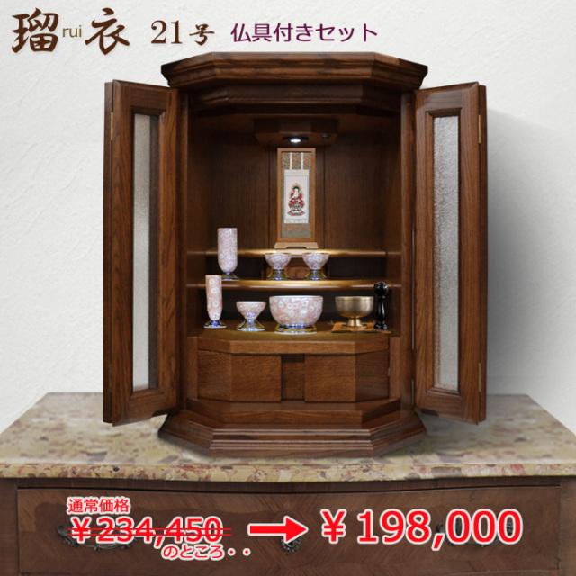 モダン上置仏壇 [るい]21号 ナラ材  =  おすすめ仏具付き仏壇