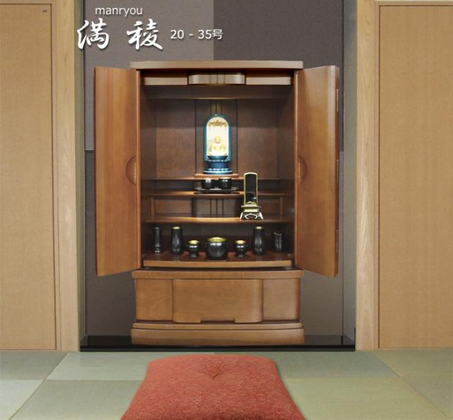 モダン仏壇 [まんりょう] 20-35号 ポプラ材 = 正座してお参りできる高さの仙台型モダン仏壇・国産品