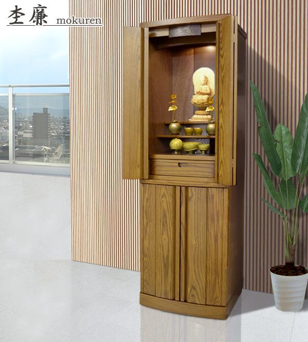 モダン仏壇 [もくれん] 15-46号 タモ材  = タモ無垢材のはっきりした木目が特徴のモダン仏壇