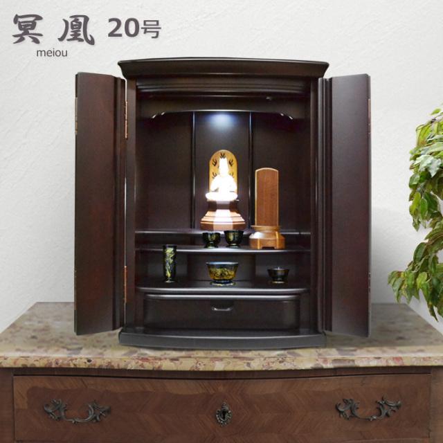 モダン上置仏壇 [めいおう] 20号 カバ材 = 深みあるワインカラーのコンパクトなモダン上置き仏壇