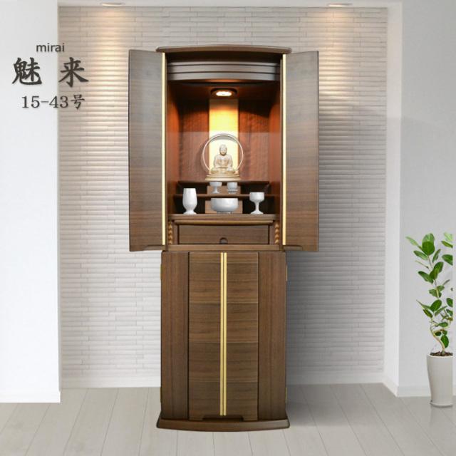 モダン仏壇 [みらい] 15-43号 ウォールナット材 = リビングにピッタリの端正で気品あふれるウォールナット材のおしゃれなおすすめモダン仏壇