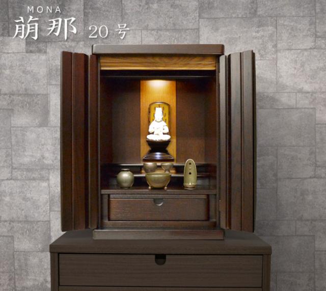 モダン上置仏壇 [モナ] 20号  タモ材 幅41×奥行34×高さ60cm