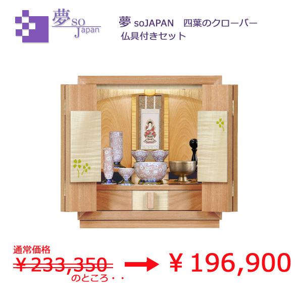 モダン上置仏壇 [夢soJAPAN 四葉のクローバー ] = おすすめ仏具付き仏壇