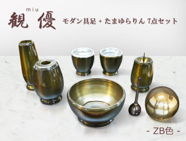 [みう]仏具6点セット 2.6寸 銅製仏具 と たまゆらりん 7点セット