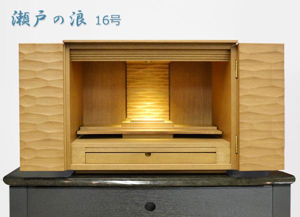 モダン上置き仏壇 [瀬戸の浪] 16号 ナラ材 = 瀬戸の穏やかな海をモチーフのデザインが美しすぎるモダン仏壇