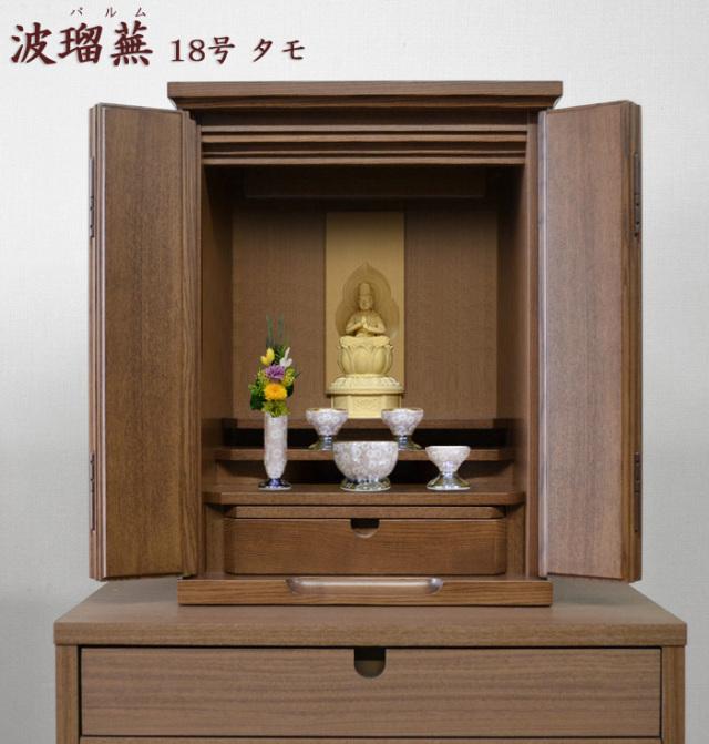 モダン上置仏壇 [パルム]18号 ポプラ材/タモ材 =  モダンなリビングにマッチするおしゃれ国産上置き仏壇