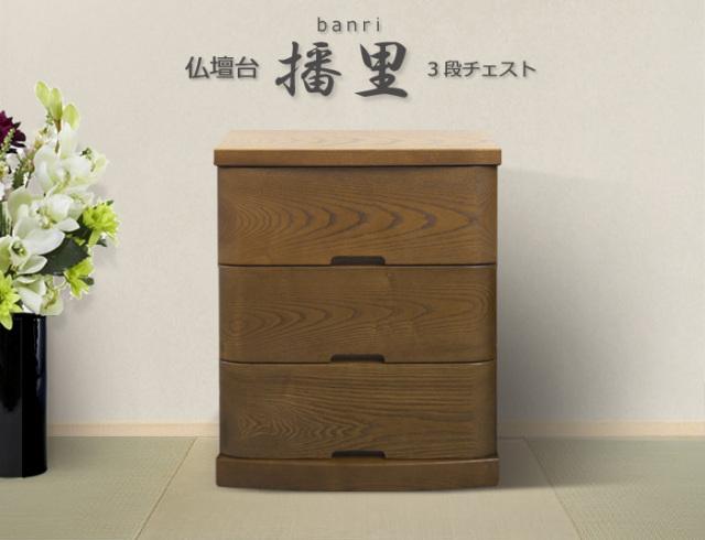仏壇台「ばんり」3段 タモ材 ダーク色/ライト色 = 収納力抜群の3段チェストタイプ仏壇台