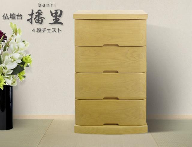 仏壇台「ばんり」4段 タモ材 ダーク色/ライト色 = 収納力抜群の3段チェストタイプ仏壇台