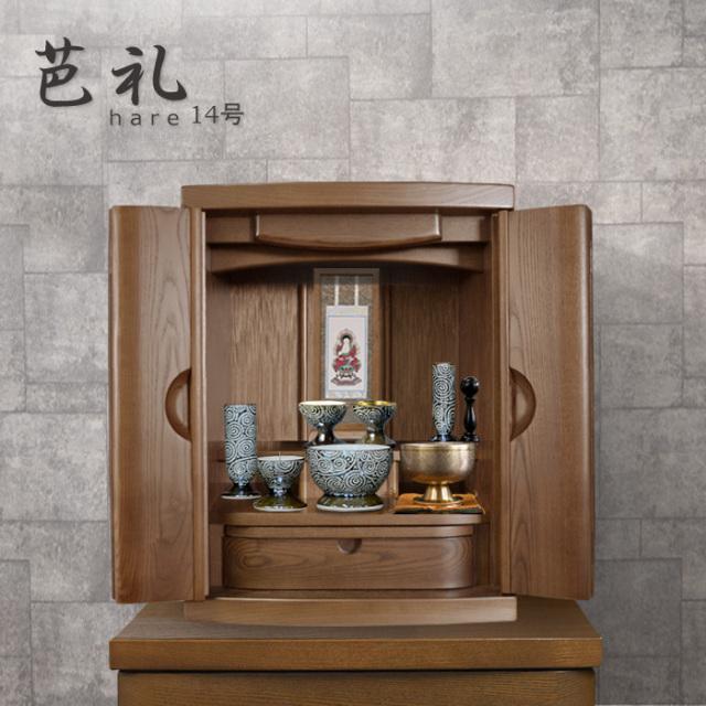 モダン上置仏壇 [はれ] 14号 タモ材 = 和洋選ばない上品でシンプルなミニ仏壇