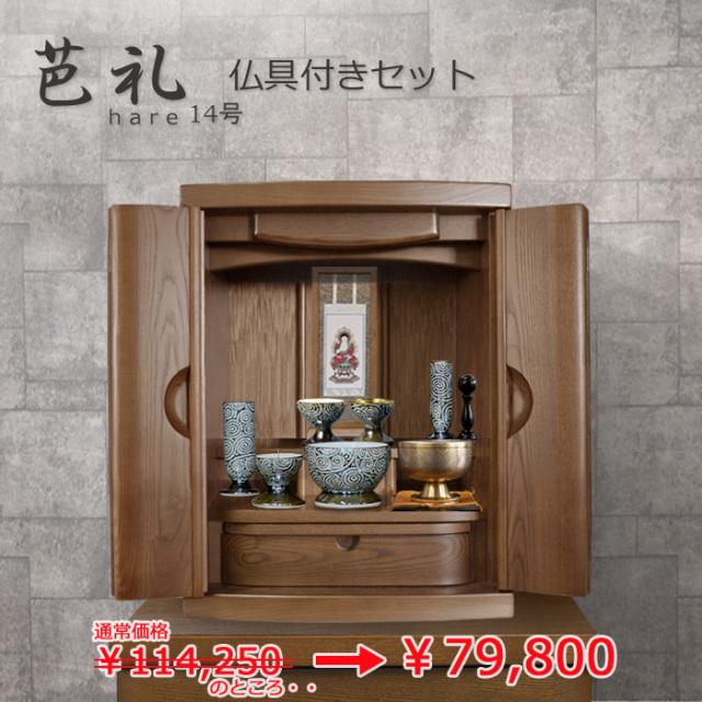 モダン上置仏壇 [はれ] 14号 = おすすめ仏具付き仏壇