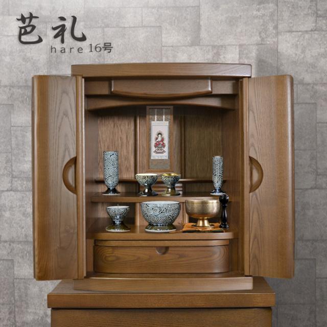 モダン上置仏壇 [はれ] 16号 タモ材 = 和洋選ばない上品でシンプルなコンパクト仏壇