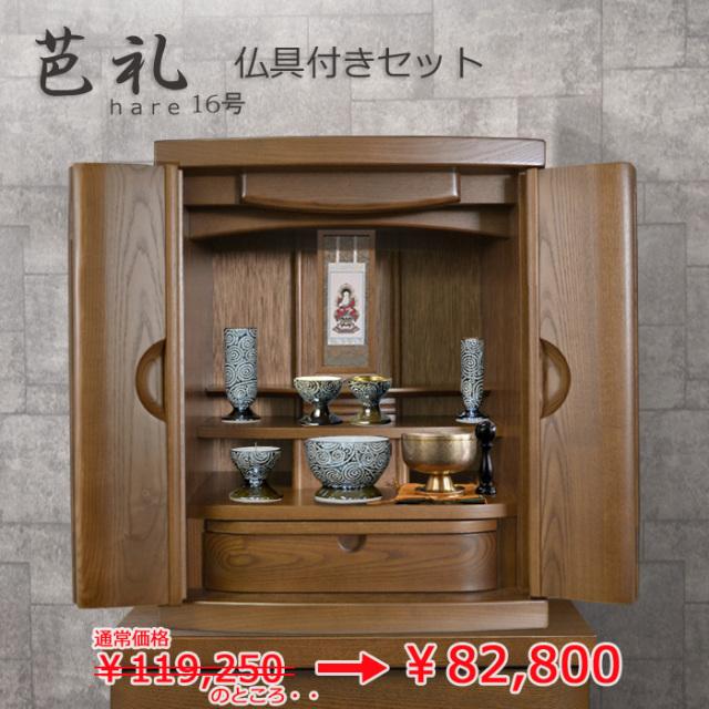 モダン上置仏壇 [はれ] 16号 = おすすめ仏具付き仏壇◆お届け予定 要事前確認◆