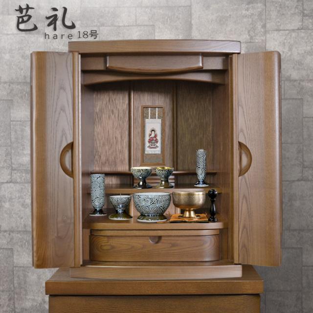 モダン上置仏壇 [はれ] 18号 タモ材 = 和洋選ばない上品でシンプルな上置き仏壇