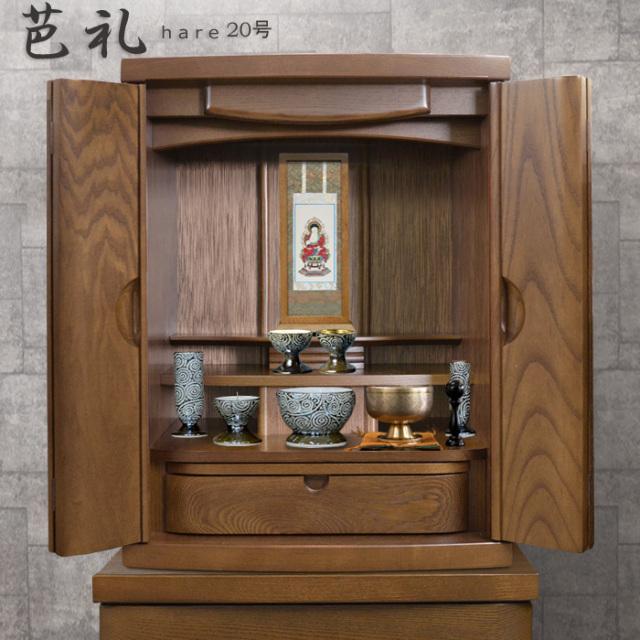 モダン上置仏壇 [はれ] 20号 タモ材 = 和洋選ばない上品でシンプルな上置き仏壇