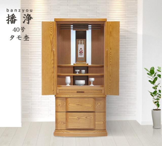 モダン仏壇 [ばんじょう] 18-40号 タモ材 = 表情豊かなタモ杢の板目が美しいモダン仏壇・正座して拝める程よい高さ